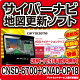 ★カロッツェリアサイバーナビ更新ソフトオービスセット品◆CNSD-6700+CNAD-OP18