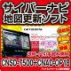 ★カロッツェリアサイバーナビ更新ソフトオービスセット品◆CNSD-7500+CNAD-OP18