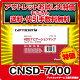 在庫有◆送料・代引無料◆パイオニアカロッツェリアサイバーナビ更新ソフトCNSD-7400