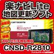 パイオニア カロッツェリア楽ナビLite マップ 地図更新ソフト CNSD-R2810