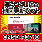 パイオニア カロッツェリア楽ナビLite マップ 地図更新ソフト CNSD-R3710