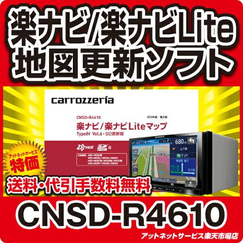 パイオニア カロッツェリア楽ナビ/楽ナビLite マップ 地図更新ソフト CNSD-R4610