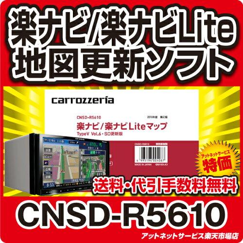 パイオニア カロッツェリア楽ナビ/楽ナビLite マップ 地図更新ソフト CNSD-R5610