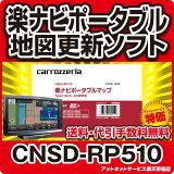 パイオニア カロッツェリア楽ナビ ポータブル マップ 地図更新ソフト CNSD-RP510