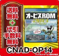 在庫有◆送料無料&着後レビューでポイント3倍!◆カロッツェリアオービスROMCNAD-OP14CNAD-OP14