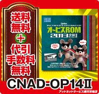 在庫有◆送料無料&着後レビューでポイント3倍!◆カロッツェリアオービスROMCNAD-OP14II(CNAD-OP14-2)CNAD-OP14II
