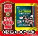 �߸�ͭ������̵��&����ӥ塼�ǥݥ����3�ܡ�������åĥ��ꥢ�����ӥ�ROMCNAD-OP14II��CNAD-OP14-2��CNAD-OP14II