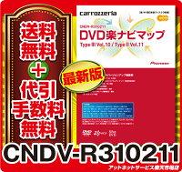 在庫有◆送料無料&着後レビューでポイント3倍!◆カロッツェリアCNDV-R310211DVD楽ナビマップTypeIIIVol.10/TypeIIVol.11更新版CNDV-R310211