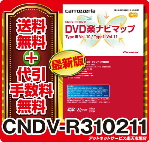 パイオニア カロッツェリア DVD楽ナビ マップ カーナビ 地図更新ソフトCNDV-R310211