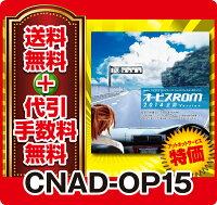 在庫有◆送料・代引無料◆カロッツェリアオービスROMCNAD-OP15CNAD-OP15