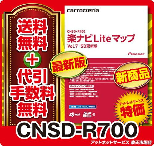パイオニア カロッツェリア楽ナビLite マップ 地図更新ソフト CNSD-R700