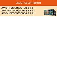 送料・代引無料◆パイオニアカロッツェリアHDD楽ナビ更新ソフトCNDV-R3800H