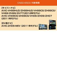 在庫有◆送料・代引無料◆カロッツェリアサイバーナビ更新版CNSD-6500CNSD-6500