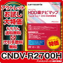 ※旧版※2013年度版パイオニア カロッツェリアHDD 楽ナビ 地図更新ソフト CNDV-R2700H