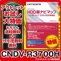 在庫有◆送料無料◆カロッツェリアHDD楽ナビマップCNDV-R3700H