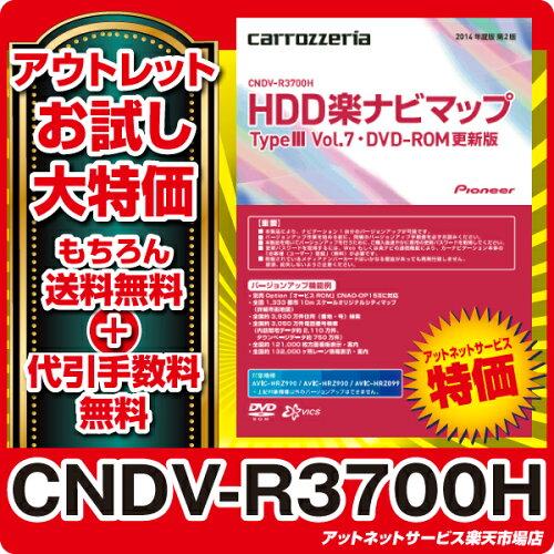 ※旧版※2014年度版パイオニア カロッツェリアHDD 楽ナビ 地図更新ソフト CNDV-R3700H