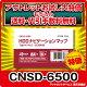 在庫有◆送料・代引無料カロッツェリアサイバーナビ更新版CNSD-6500CNSD-6500