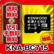 ケンウッド 彩速ナビ オービスデータ SDカード KNA-BC715