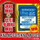 在庫有◆代引・送料無料◆ケンウッド彩速ナビ地図更新ソフトKNA-MD7315/KNA-MF7315