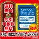 在庫有◆代引・送料無料◆ケンウッド彩速ナビ地図更新ソフトKNA-MD3215/KNA-MF3215