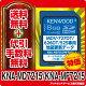 在庫有◆代引・送料無料◆ケンウッド彩速ナビ地図更新ソフトKNA-MD7215/KNA-MF7215