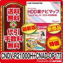 ○カロッツェリア 楽ナビ マップ 地図更新ソフト オービスセット品◆CNDV-R21000H+CNAD-OP17II