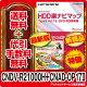 ○在庫有◆送料・代引無料◆パイオニアHDD楽ナビ更新ソフトオービスセット品◆CNDV-R21000H+CNAD-OP17II