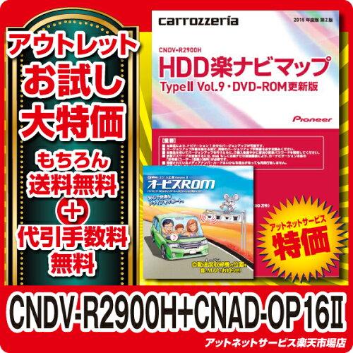□パイオニア HDD 楽ナビ 地図更新ソフト オービスセット品◆CNDV-R2900H+CNAD-OP16II