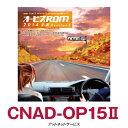 パイオニア カロッツェリア オービスROM CNAD-OP15II