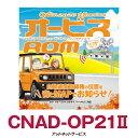 CNAD-OP21II パイオニア カロッツェリア オービスROM