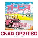 CNAD-OP21IISD パイオニア カロッツェリア オービスSD