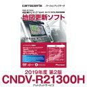 パイオニア カロッツェリア HDD 楽ナビ カーナビ 地図更新ソフト CNDV-R21300H 在庫有