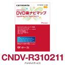 パイオニア カロッツェリア DVD楽ナビ マップ カーナビ 地図更新ソフト CNDV-R310211 ...