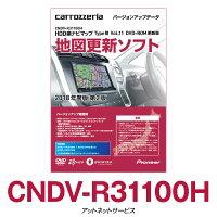 パイオニアカロッツェリアHDD楽ナビカーナビ地図更新ソフトCNDV-R31100H