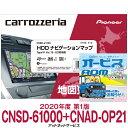CNSD-61000+CNAD-OP21 パイオニア カロッツェリア サイバーナ...