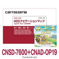 ▽カロッツェリアサイバーナビ地図更新ソフトオービスセット品◆CNSD-7600+CNAD-OP19