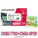 カロッツェリア サイバーナビ 地図更新ソフト オービスセット品 CNSD-7700+CNAD-OP20/在庫有