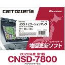 CNSD-7800 パイオニア カロッツェリア サイバーナビ用地図更新ソフト HDDナビゲーションマップ TypeVII Vol.8・SD更新版