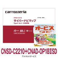 ■カロッツェリアサイバーナビ地図更新ソフトオービスセット品◆CNSD-C2210+CNAD-OP18IISD
