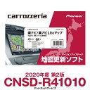 CNSD-R41010 パイオニア カロッツェリア 楽ナビ用地図更新ソ...