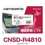 パイオニア カロッツェリア 楽ナビ/楽ナビLite カーナビ 地図更新ソフト CNSD-R4810/在庫有