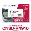 パイオニア カロッツェリア 楽ナビ/楽ナビLite カーナビ 地図更新ソフト CNSD-R4910
