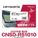 CNSD-R51010 パイオニア カロッツェリア 楽ナビ用地図更新ソ...