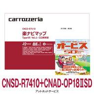 ■カロッツェリア楽ナビ地図更新ソフトオービスセット品◆CNSD-R7410+CNAD-OP18IISD