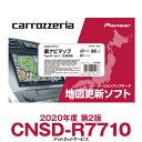 パイオニア カロッツェリア 楽ナビ カーナビ 地図更新ソフト CNSD-R7710