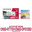 CNSD-R7710+CNAD-OP21IISD パイオニア カロッツェリア 楽ナビ用地図更新ソフト 楽ナビマップ TypeVII Vol.7・SD更新版 オービスセット品