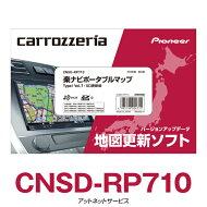 パイオニアカロッツェリア楽ナビポータブルカーナビ地図更新ソフトCNSD-RP710