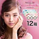 【送料無料】フレッシュルックデイリーズイルミネート 12箱セット【30...