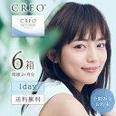【CREO】【送料無料】クレオワンデーUVモイスト 30枚6...