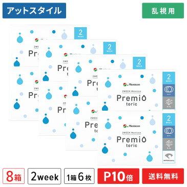 【送料無料】2WEEKメニコン プレミオトーリック 8箱【乱視用】(2週間使い捨て / Menicon Premio / コンタクトレンズ / 2ウィーク / メニコン)【ポイント10倍】